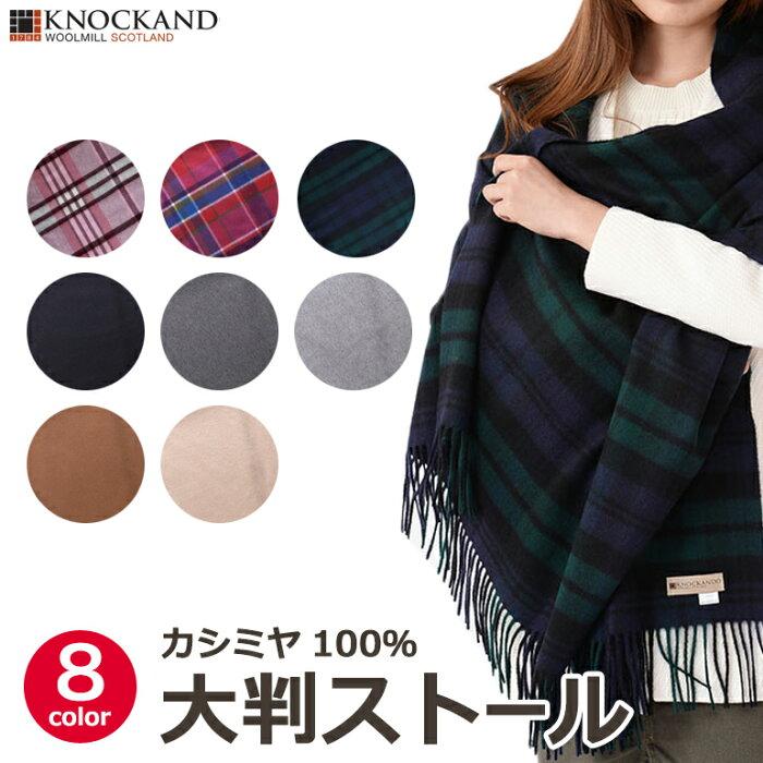 【刺しゅう可有料】 カシミヤ 100% 大判ストール 約210cm 羽織っても巻いてもとっても暖かい ノッカンドウ