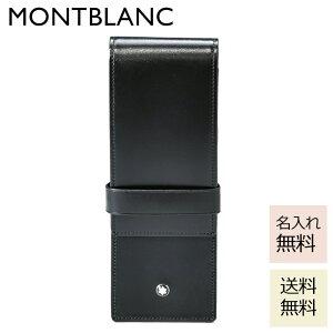 new arrival 5b4a1 555f4 モンブラン(MONTBLANC)|ペンケース・筆箱 通販・価格比較 ...