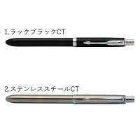 名入れ無料 純正ラッピング無料 パーカー ボールペン 多機能ペン マルチペン 複合ペン メンズ レディース ソネットオリジナル マルチファンクション (黒+赤+シャープペンシル) CT 全二色
