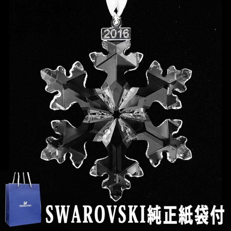 2016年度限定生産品 スワロフスキー SWAROVSKI クリスマス オーナメント 雪 結晶 スノーフレーク オブジェ 飾り インテリア 5180210 スワロフスキー クリスマスオーナメント