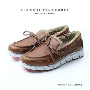 【SALE】HIROSHI TSUBOUCHI ヒロシツボウチ デッキシューズ メンズ ボア付き ブラウン ハイブリットシューズ(ht-0504)17s