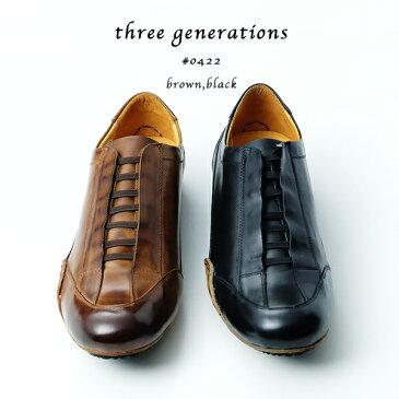 大人の本革靴スリージェネレーションズ(#0422) 革靴 本革 メンズ 大人カジュアルシューズ スリッポン ゴム紐 レザー ビジカジ 通勤スニーカー 30代 40代 50代男性 似合う(tg0422)three generations