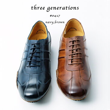 本革靴スリージェネレーションズ(#0417) 本革 革靴 カジュアル メンズ 通勤スニーカー ビジネスカジュアル レースアップ 紐 レザー 大人カジュアル 30代 40代 50代 男性に似合う おしゃれ センスがいい three generations tg0417