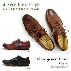 「three generations(スリージェネレーションズ)」革靴 カジュアル メンズ カジュアルシューズ レースアップ 紐 レザー ビジカジ 大人カジュアル(tg0410natural)【w1】