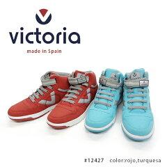 ladies/スペイン製「victoria(ビクトリア)」スニーカーレディース ミドル丈 ハイカット ハイカットスニーカー 赤 水色(vic12427)インポートシューズ【w1】