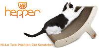 【送料無料】猫用爪とぎ【hepper】Hi-Lo・ハイロー【猫】【爪とぎ】【smtb-s】