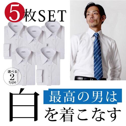 白シャツ 5枚セット【全20サイ...