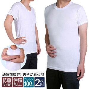 【選べる4種類×2枚組】コットン100%の 快適 インナーシャツ メンズ 下着 丸首 U首 U ランニング 吸水 速乾 白 ホワイト M L LL 防臭 クールビズ /● oth-ml-in-1403【宅配便のみ】