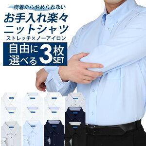 ≪ストレッチ+ノーアイロン≫ニット ワイシャツ 自由に選べる3枚セット メンズ 長袖 スリム 形態安定 白 青 ボタンダウン ポロシャツ Yシャツ 【長袖】sun-ml-sbu-1788【クールビズ】【宅配便のみ】【選べる3枚セット】父の日 テレワーク