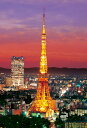 【あす楽】 ジグソーパズル EPO-26-129 風景 東京タワーライトアップ 300ピース