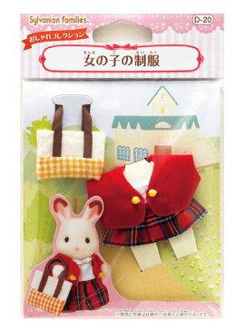 おもちゃ D-20 シルバニアファミリー 女の子の制服[CP-SF] 誕生日 プレゼント 子供 女の子 3歳 4歳 5歳 6歳 ギフト お人形 シルバニア