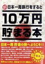 雑貨 TEN-TCB-02 貯金箱本 10万円貯まる本 「日本一周」版