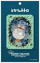 雑貨 ENS-PT-048 ペーパーシアター 月光る大空(となりのトトロ) 雑貨 PAPER THEATER ペーパー シアター ギフト 誕生日 プレゼント 誕生日プレゼント クラフト ホビー