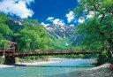 【あす楽】 ジグソーパズル EPO-25-172 風景 河童橋と清流-長野 300ピース パズル Puzzle ギフト 誕生日 プレゼント