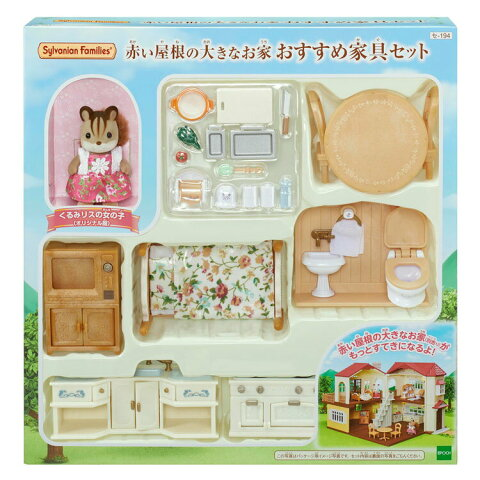 【あす楽】 おもちゃ セ-194 シルバニアファミリー 赤い屋根の大きなお家 おすすめ家具セット[CP-SF] 誕生日 プレゼント 子供 女の子 3歳 4歳 5歳 6歳 ギフト お人形 シルバニア