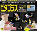 知育おもちゃ PPL-PGS-119 ピタゴラスシリーズ ピタゴラスひらめきのプレート 子供用 知育 ギフト 誕生日...