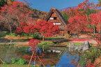ジグソーパズル EPO-10-812 風景 秋色に染まる白川郷 -岐阜 1000ピース パズル Puzzle ギフト 誕生日 プレゼント 誕生日プレゼント