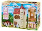 おもちゃ ハ-49 シルバニアファミリー 赤い屋根のエレベーターのあるお家[CP-SF] 誕生日 プレゼント 子供 女の子 3歳 4歳 5歳 6歳 ギフト お人形 シルバニア