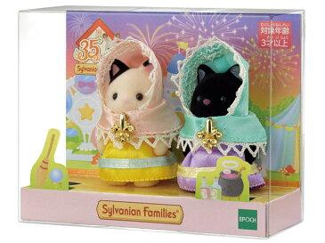 おもちゃ 35TH シルバニアファミリー 赤ちゃん魔法使い[CP-SF] 誕生日 プレゼント 子供 女の子 3歳 4歳 5歳 6歳 ギフト お人形 シルバニア