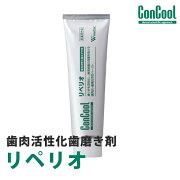 コンクール リペリオ 歯磨き粉 ウェルテック 歯槽膿漏