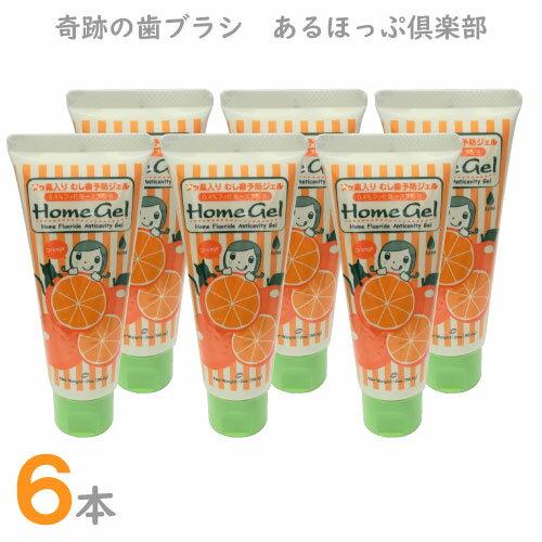 ホームジェル う蝕予防ジェル 6本 オレンジ 56.6g 虫歯予防 キシリトール配合 医薬部外品