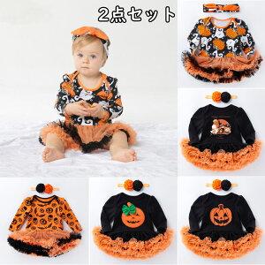 【送料無料】コスチューム ベビー 赤ちゃん コスプレ 衣装 仮装 かわいい ジャックオランタン 2点セット ハロウィン かぼちゃ パンプキン 女の子 チュチュ ワンピース ヘアバンド