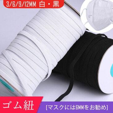 マスク用ゴム マスク用 マスクゴム紐 幅約3mm 5mm 6mm マスク紐 白 丈夫 ホワイト マスク 平ゴム 200ヤード 約192メートル