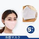 在庫処分 即納 冷感 マスク 大人 マスク 夏用 個別包装 夏用マスク 在庫あり 個包装 防塵 花粉 涼しい 洗えるマスク 長さ調整可能 紫外線対策 飛沫防止 冷感接触 夏 黒 白 送料無料
