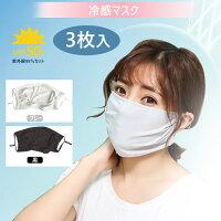 冷感マスク レーヨン素材マスク 3枚セット 夏用マスク ひんやり 涼しい 洗えるマスク 長さ調整可能