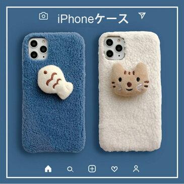 【送料無料】iPhone12 ケース かわいい ふわふわ もこもこ カバー グッズ iphone12mini/Pro/Pro Maxケース iphone11/Pro/Pro スマホケース アイフェイス iphoneケース カバー 耐衝撃 超薄 おしゃれ スマホケース ケース カバー 携帯 スマホ