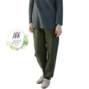 【ダークグリーン】テーパードパンツ 麻 履くだけで美脚を叶えるリネンパンツ イージーパンツ ロングパンツ ボトムス リネン100% 麻 リネンワンピース リネンパンツ 母の日 ギフト