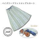 【お得なクーポン発行】スカート ロング コットン ペイズリー...