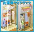 【Aフロア】洗濯機サイドラック