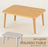 折りたたみ テーブル ミニテーブル 幅60【Aフロア】折りたたみテーブル [60×45cm][OTB-6045]