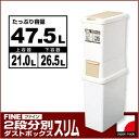 分別 ゴミ箱 2段 縦型 スリム【Aフロア】2段 分別 ダストボックススリム 47.5[LBE]