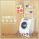 洗濯機棚 ランドリーラック 2段 ハンガー【Aフロア】 ランドリー ホ...