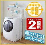 【Aフロア】タオル掛け付 ランドリーラック [TLR-1]洗濯機棚 ランドリーラック 2段 ハンガー洗濯機ラック ランドリー収納
