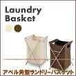 [洗濯かご][洗濯カゴ][ランドリーボックス]【Aフロア】アベル角型ランドリーバスケット