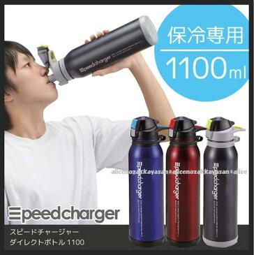 直飲み ボトル 水筒 ステンレス 保冷【Aフロア】スピードチャージャーダイレクトボトル1100