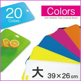 [ まな板 抗菌 おしゃれ カラー 食洗機対応 ]【Aフロア】colors カラーズ まな板 [大]