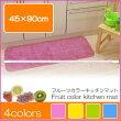 【Aフロア】フル-ツカラ-キッチンマット<45×90cm>