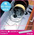 【Aフロア】フライパン・鍋・ふたスタンド伸縮ワイドタイプ[PFN-69]