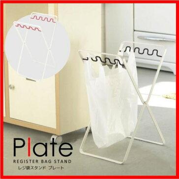 ゴミ袋 レジ袋 スタンド 分別 【Aフロア】 レジ袋スタンド プレート [plate]