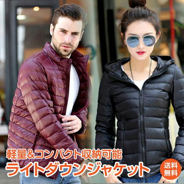 安心の1年保証 ダウンジャケットメンズレディースあったか暖かいアウターコートジャンパージャケット上着秋冬服軽量薄手ライトダウン