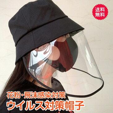 #うちで過ごそう 【1年保証】在庫あり ウイルス対策 帽子 透明 ハット サンバイザー シャットアウト ガード ウイルス 肺炎 風邪 飛沫感染 予防 レディース メンズ つば広 日よけ ハット 花粉対策 マスク 併用 おすすめ ap087
