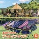 【1年保証】アウトドア チェア コンパクト キャンプ 椅子 ...