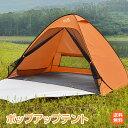 【1年保証】おすすめ アウトドア テント ワンタッチテント