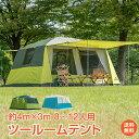 【1年保証】大型テント テント ツールーム 大型 キャンプ ...