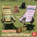 【1年保証】キャンプ チェア アウトドア イス 椅子 折りた...