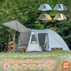 おうちキャンプ 【1年保証】大型テント 簡単 組み立て フルクローズ テント 5人 おしゃれ リビングスペース付き アウトドア キャンプ UV シルバーコーティング 防水 レジャー ファミリー ad176 防災 避難用